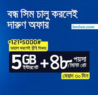 Grameenphone-Gp-Bondho-SIM-Offer-2020- 5GB-47Tk