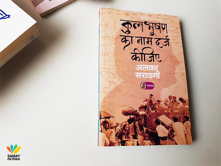 alka-saraogi-book-review