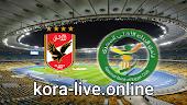 مباراة الاهلي والبنك الاهلي بث مباشر بتاريخ 17-01-2021 الدوري المصري