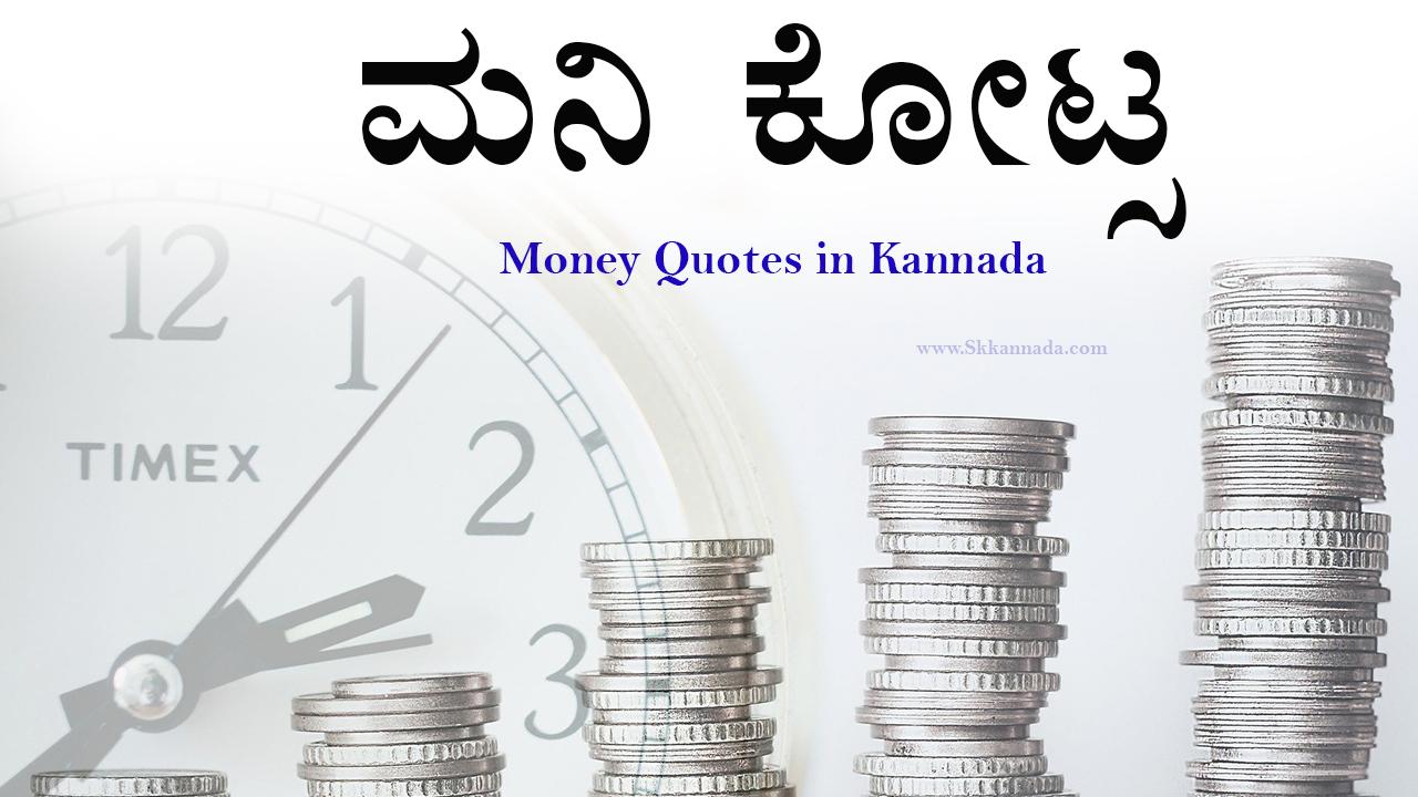 ಮನಿ ಕೋಟ್ಸ - Money Quotes in Kannada