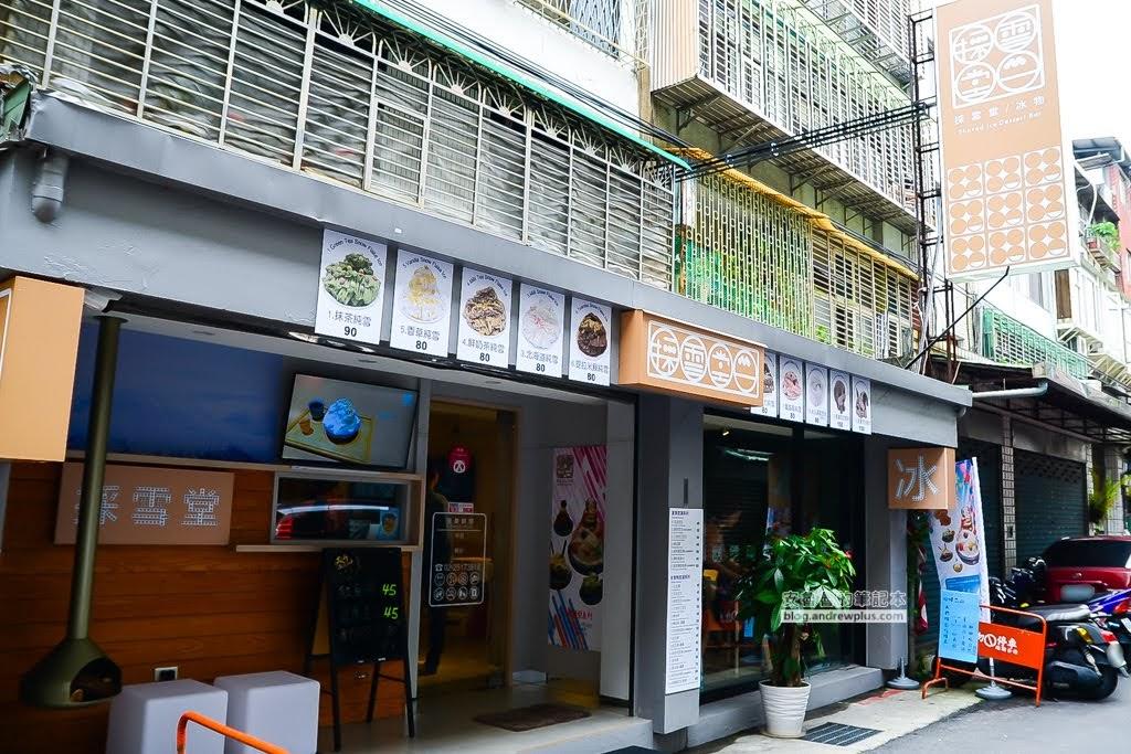 採雪堂冰物,行天宮甜點,行天宮好吃甜品,行天宮雪花冰冰品,台北市必吃甜點