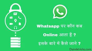 Whatsapp Par Kon Kab Online Aata Hai Uske Bare Me Kaise Pta Lgaye