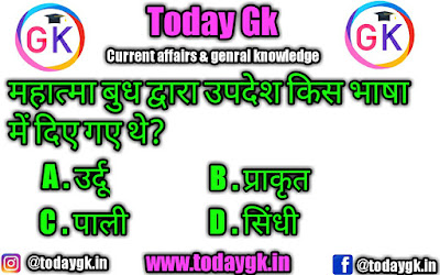 Samanya gyan Gk question in hindi