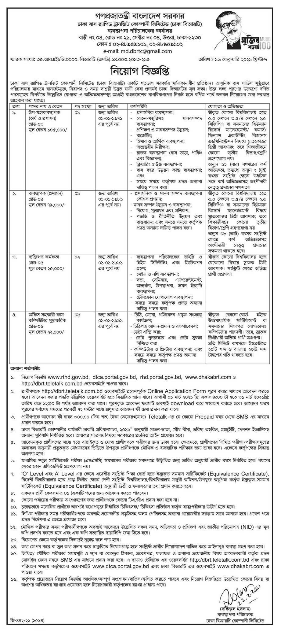 ঢাকা বিআরটিএ নিয়োগ বিজ্ঞপ্তি ২০২১ - Dhaka BRTA job circular 2021 - বিআরটিসি নিয়োগ বিজ্ঞপ্তি ২০২১