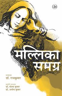 new-book-mallika-samagra