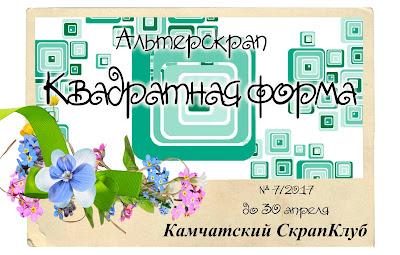 http://scrapclub-kamchatka.blogspot.ru/2017/04/blog-post.html
