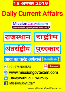 Download Daily Current Affairs pdf