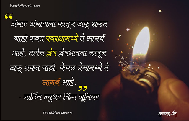 martin luther king jr quotes in marathi