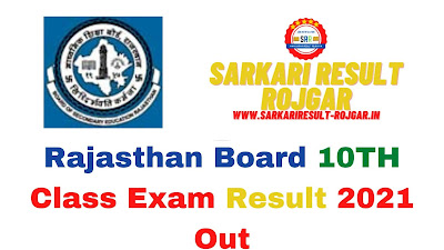 Sarkari Result: Rajasthan Board 10TH Class Exam Result 2021 Out