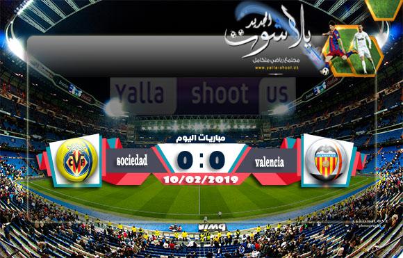 اهداف مباراة فالنسيا وريال سوسيداد اليوم بتاريخ 10-02-2019 الدوري الاسباني