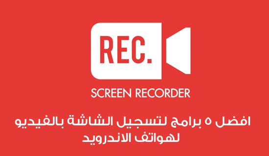 افضل 5 برامج لتسجيل الشاشة بالفيديو لهواتف الاندرويد