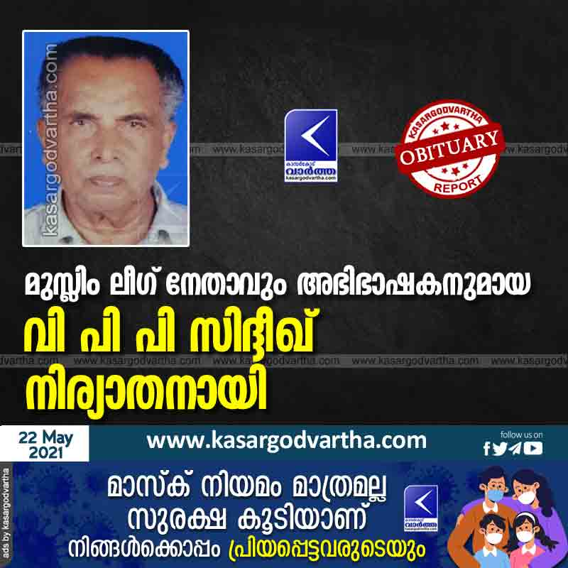 Kasaragod, Kerala, News, Obituary, Muslim League leader and lawyer VPP Siddique passed away.