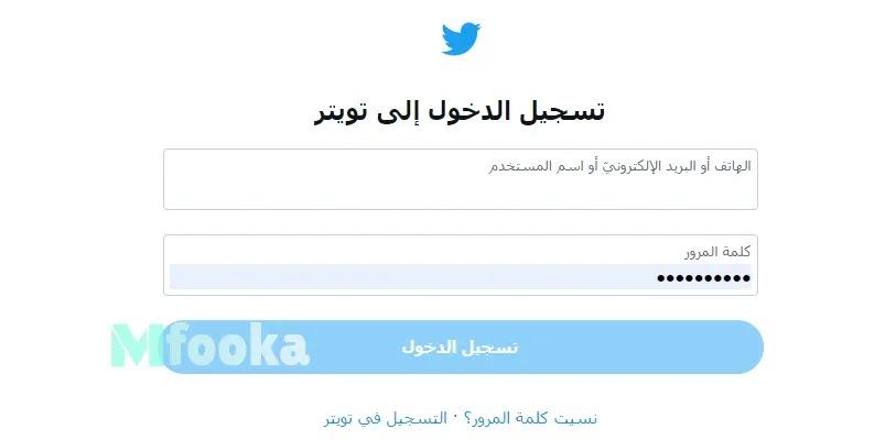 انشاء حساب تويتر بدون رقم هاتف الطريقه الجديده 2021