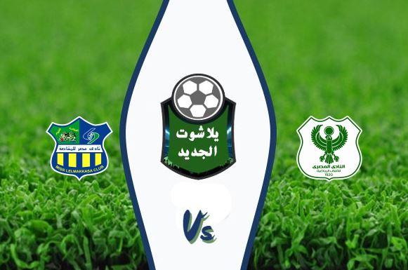 نتيجة مباراة مصر المقاصة والمصري البورسعيدي بتاريخ 17-10-2019 الدوري المصري