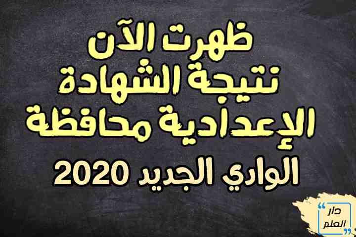 نتيجة الشهادة الإعدادية محافظة الوادي الجديد الترم الاول 2020