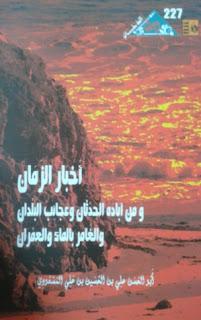 تحميل كتاب أخبار الزمان ومن أباده الحدثان للمسعودي (ت 346 هـ) pdf