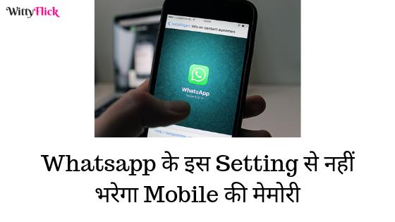 Whatsapp के इस Setting से नहीं भरेगा Mobile की मेमोरी
