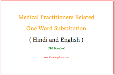Medical Practitioners Related One Word Substitution ( Hindi and English ) | PDF Download |