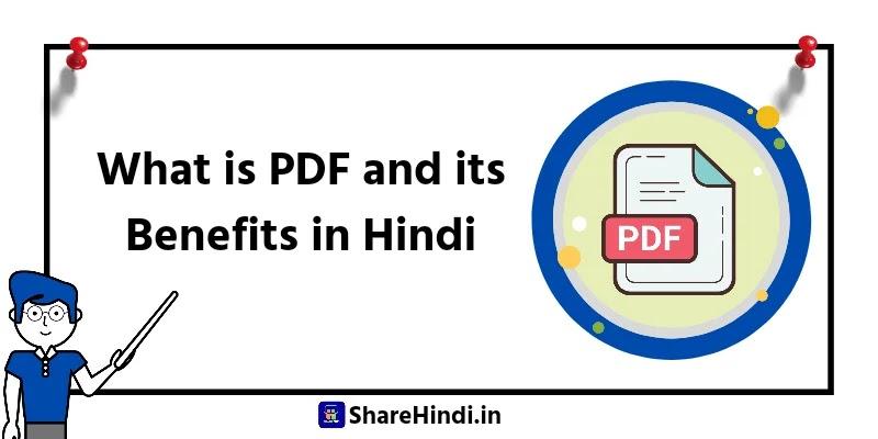 पीडीएफ क्या हैं हिंदी में जाने - What is PDF in Hindi