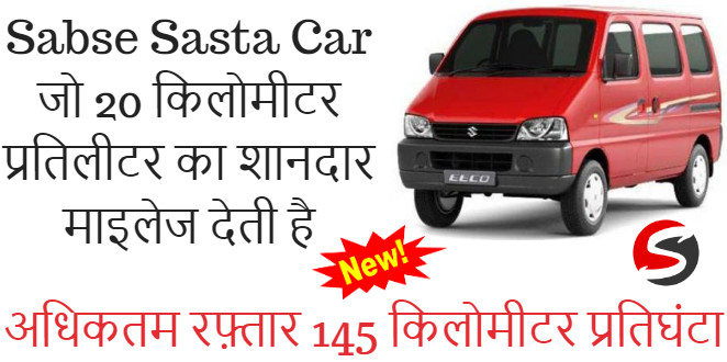 sabse sasta car