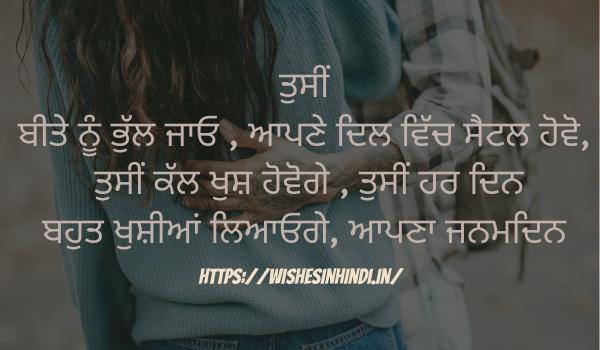 Birthday Wishes In Punjabi For Girlfriend