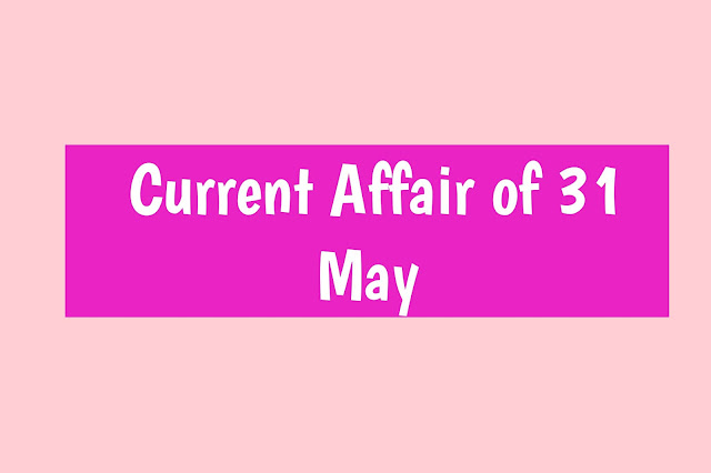 Current Affairs - 2019 - Current Affairs Today 31th May 2019