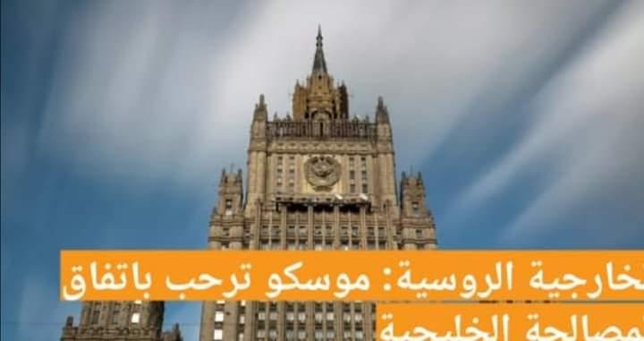 موسكو ترحب باتفاق المصالحة الخارجية