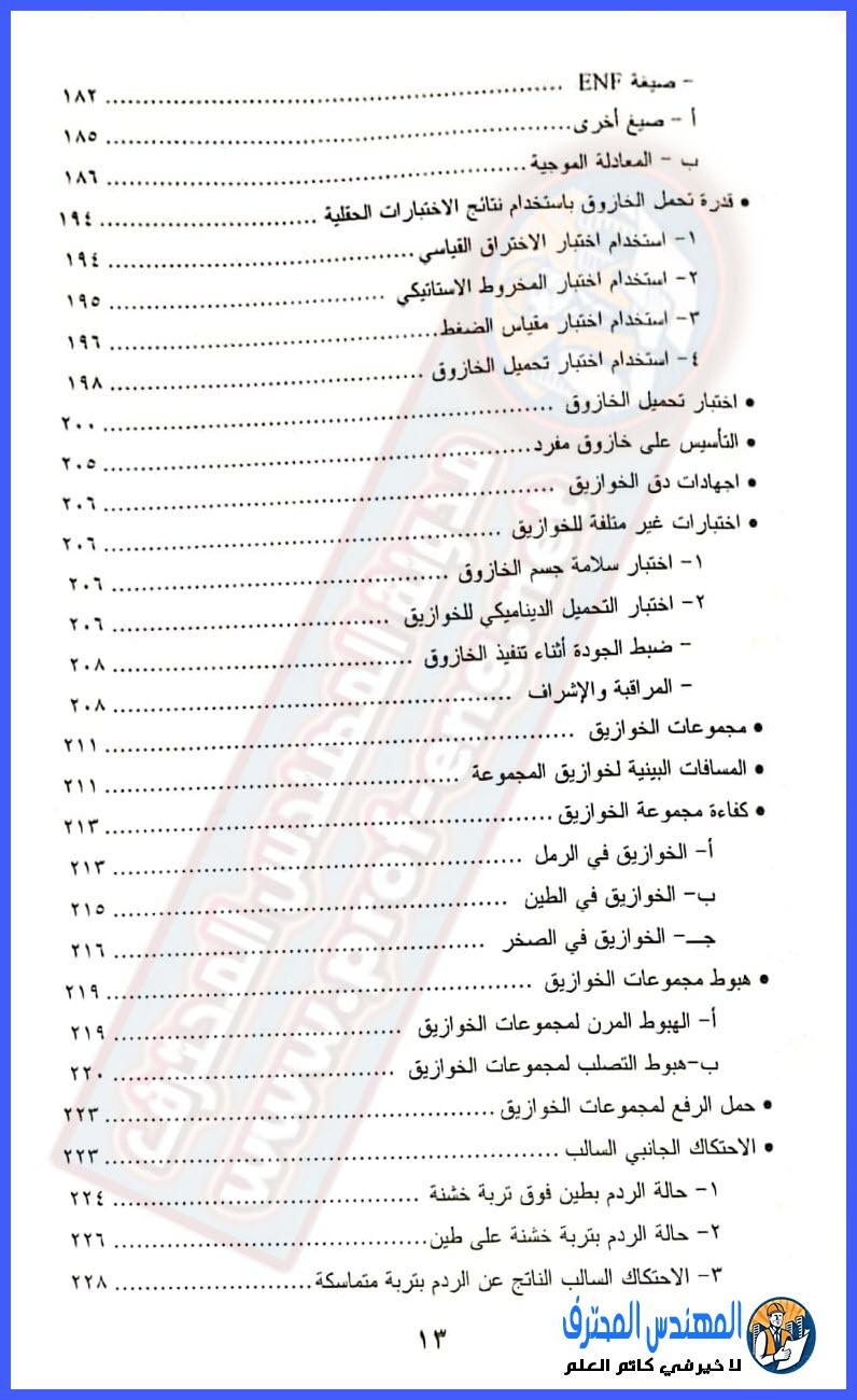 تحميل كتاب الاساسات العميقة للدكتور القصبى pdf