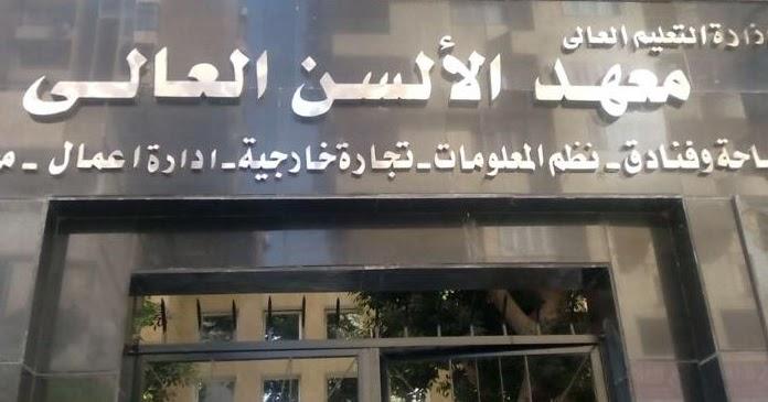 أسعار مصاريف معهد الألسن العالي بمدينة نصر 2021 - 2022