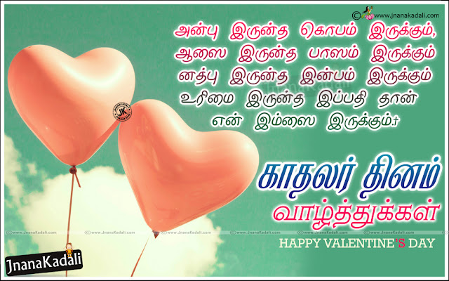 Here is a 2020 Upcoming Lovers Festival Valentine's Day Best Tamil Quotations and Messages for your Girlfriend, Top Tamil Lovers Day Kavithai with Photos, New Kadhal Kavithai Wallpapers, Latest Trending Love Wallpapers, Happy Valentines Day Greetings in Tamil Language, Tamil Awesome Love Quotes and Messages Online Free.