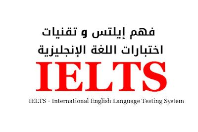 المجلس الثقافي البريطاني- التحضير المجاني لاختبار IELTS | دورة IELTS على الإنترنت
