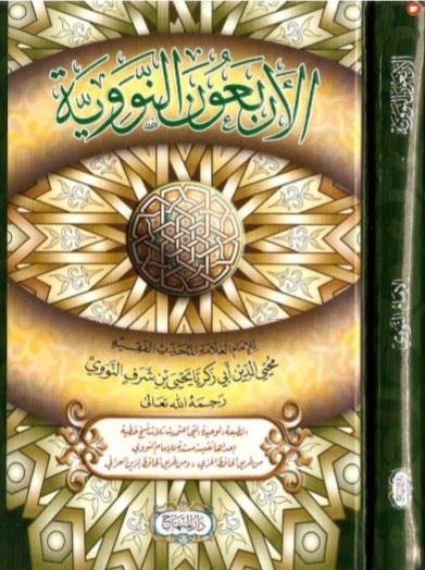 arbain nawawiyah pdf download karya syarofuddin an nawawi