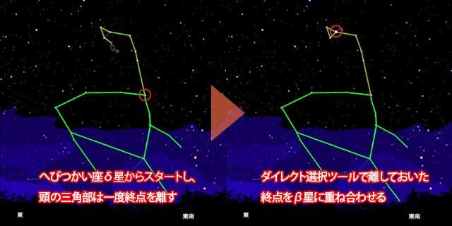 へび星座線頭部の描き方