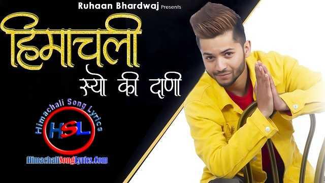 Himachali Syo Ki Daani Song Hindi Lyrics - Ruhaan Bhardwaj