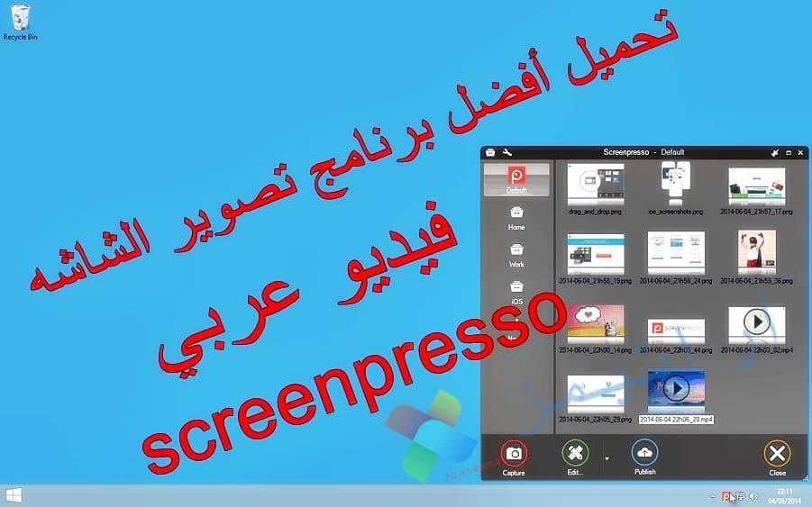 تحميل أفضل برنامج تصوير الشاشه فيديو عربي screenpresso