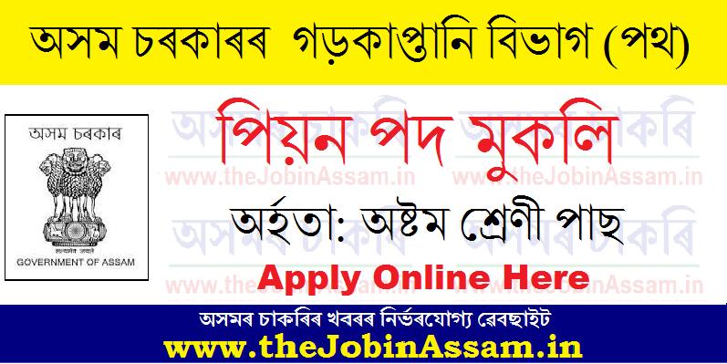 PWRD Recruitment Assam 2021