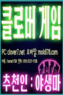 클로버게임,클로버게임주소 CLOVER7.net 추천인 – 야생마 O10-2131-1158 클로버바둑이,해적게임,피쉬게임,뉴원더풀게임,바둑이게임,몰디브게임moldi78