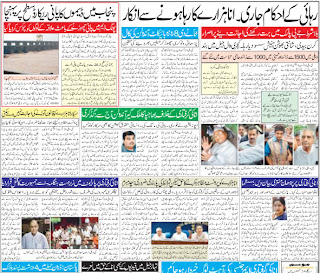 Urdu news,urdu newspaper Kashmir Pakistan Ambala Jalandhar
