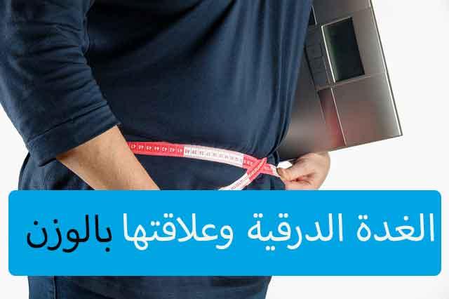 الوزن وفرط نشاط الغدة الدرقية