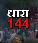 Jhabua News-  धारा 144 के तहत जिले में प्रतिबंधात्मक आदेश जारी