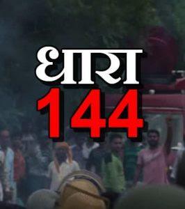 धारा 144 के तहत जिले में प्रतिबंधात्मक आदेश जारी