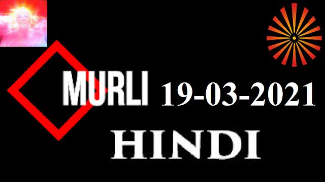 Brahma Kumaris Murli 19 March 2021 (HINDI)