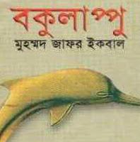 Bakulappu by Muhammad Zafar Iqbal
