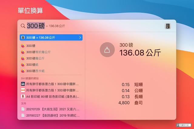【MAC 幹大事】用 Spotlight 功能讓 Mac / MacBook 做事更有效率 - 透過 Spotlight 就能輕易完成單位換算