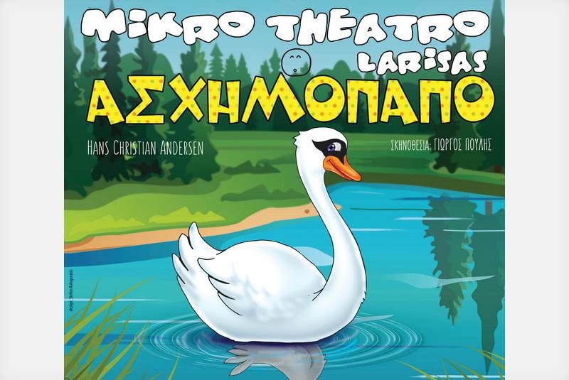Η παιδική θεατρική παράσταση «Το Ασχημόπαπο» στην Αλεξανδρούπολη
