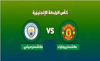 مباراة مانشستر يونايتد ومانشستر سيتي بكأس الرابطة الانجليزية قبل النهائي