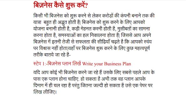 500+ Business Ideas Hindi PDF Download Free