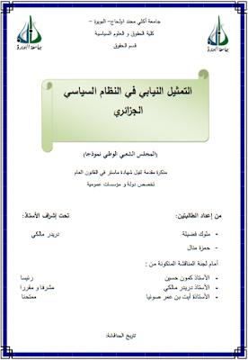 مذكرة ماستر : التمثيل النيابي في النظام السياسي الجزائري PDF