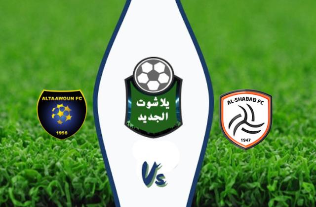 نتيجة مباراة الشباب والتعاون اليوم الاثنين 10 اغسطس 2020 الدوري السعودي