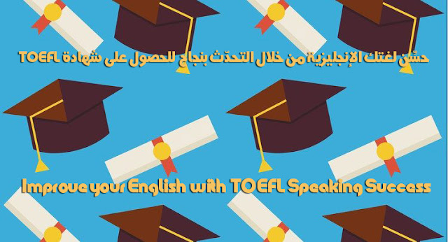 Improve your English with TOEFL Speaking Success
